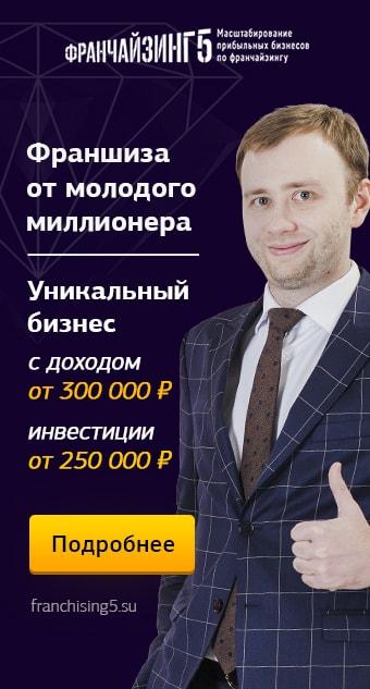 Франшиза от молодого миллионера