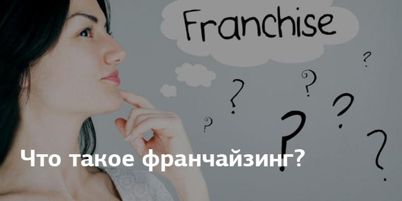 Изображение - Франчайзинг это система what002