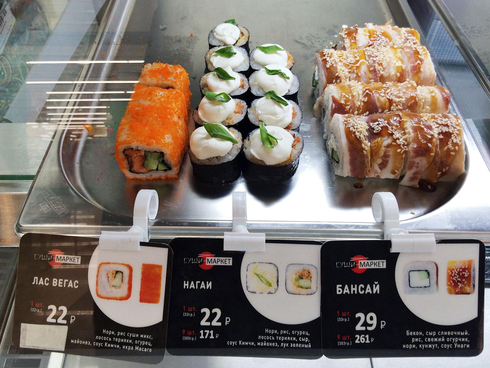 высшее суши маркет в картинках годы приносят вам
