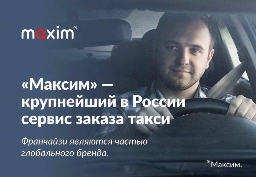 Франшизы такси