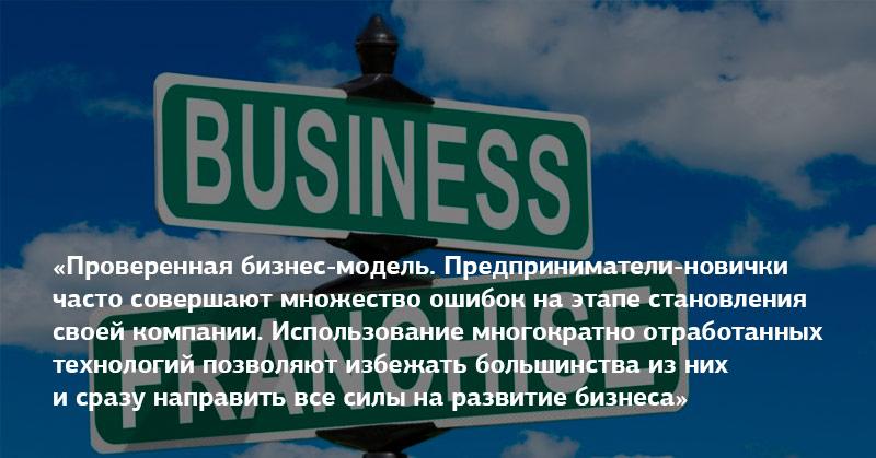 главный плюс бизнес по франшизе