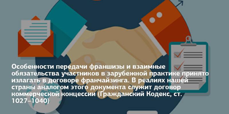 регулирование франшизы в россии
